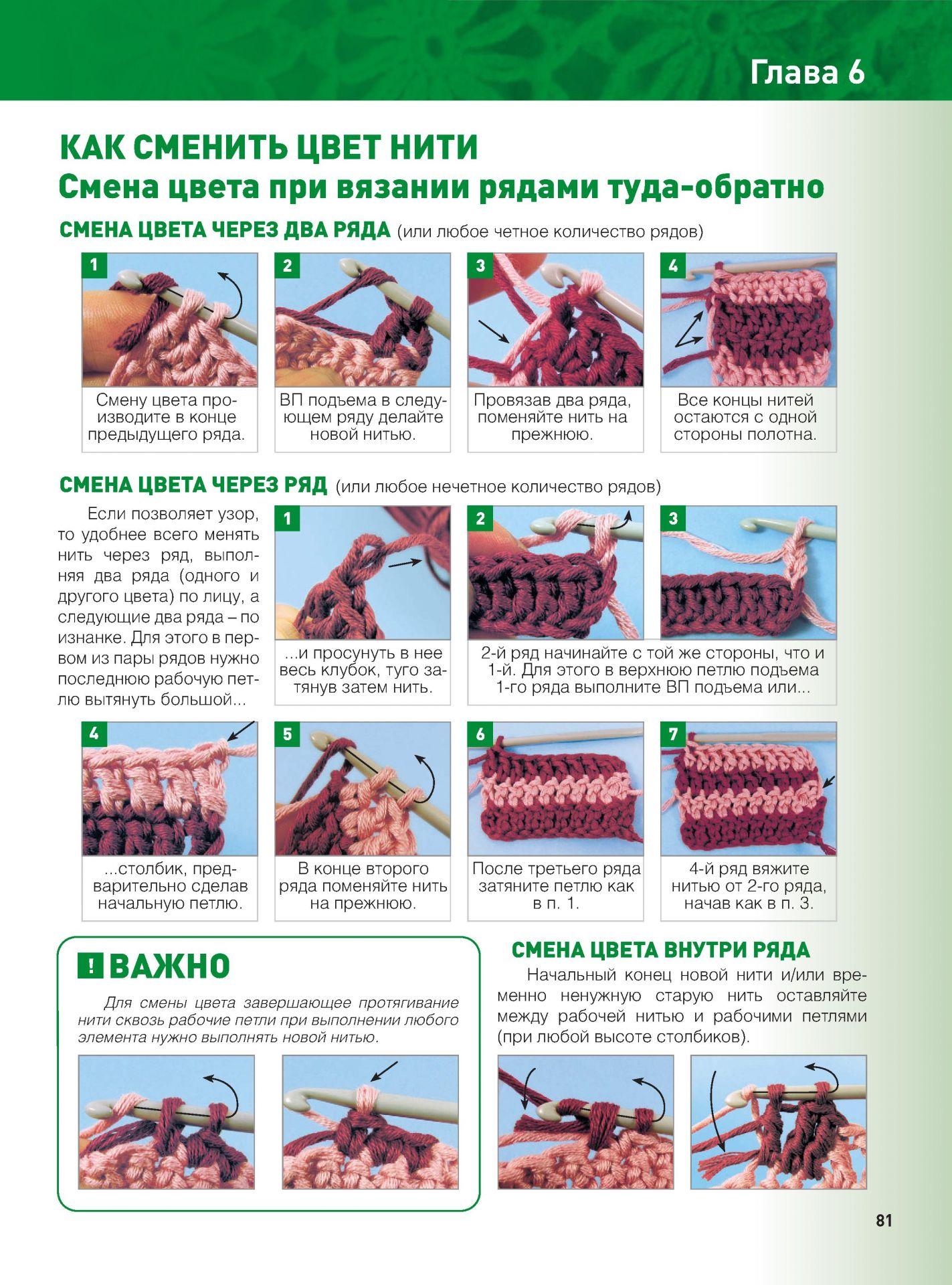 Вязание крючком как поменять цвет