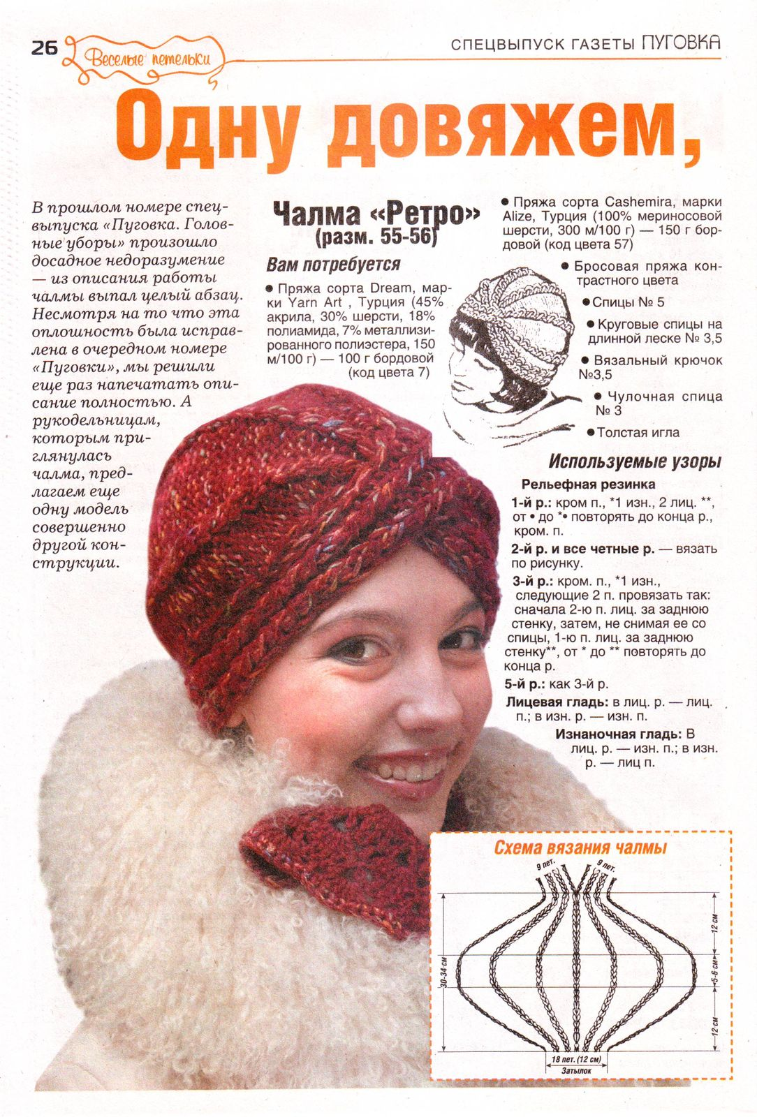 Вяжем шапку чалму женскую спицами